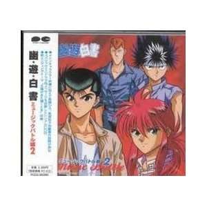Yu Yu Hakusho Sound Track Musical Battle 2 Soundtrack