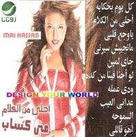 Mai Kassab Ahla Mnel Kalam, Kol yom Behkaya, Arabic CD