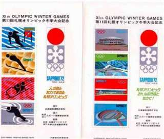 Japanese Stamp 1972 OLYMPIC WINTER GAMES/Postage stamp