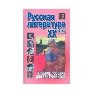 the Abitur. / Russkaya lit ra KhKh veka. Ucheb. posobie dlya abitur