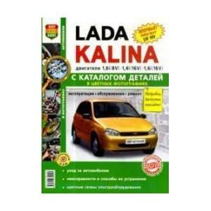 I repaired myself. Cars Lada Kalina. (With cat. Color