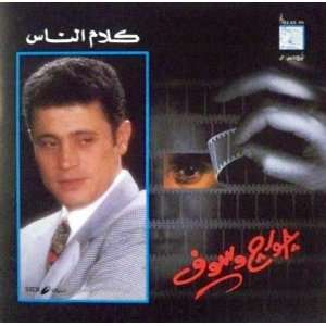 George Wassouf   Kalam Ennas Import CD: Everything Else