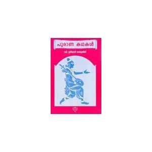 purana kathakal: D.Sreeman Nambuthiri: Books