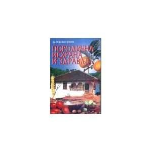 Porodicna ishrana Dr Nedeljko Jokic Books