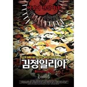 28cm x 44cm Kang Chol Hwan Lee Shin Choi Young Hun
