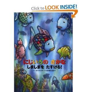 Rainbow Fish to the Rescue! (Japane (Japanese Edition