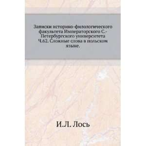 slova v polskom yazyke. (in Russian language): I.L. Los Books
