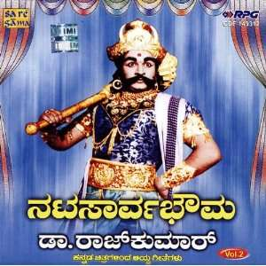 Natasarvabhouma: Dr. Rajkumar Film Songs: Various Artists