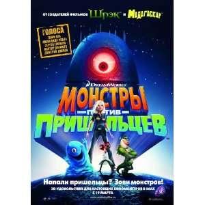 Poster Russian 27x40 Seth Rogen Paul Rudd Hugh Laurie: Home & Kitchen