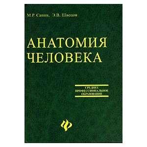 Anatomiya cheloveka: E. V. Shvetsov M. R. Sapin: Books