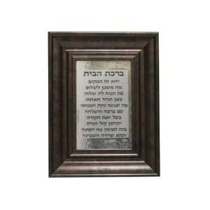 Home Blessing with Dark Brown Frame and Hebrew Text