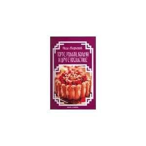 Torte, rolati, kolaci i druge poslastice (9788677480073