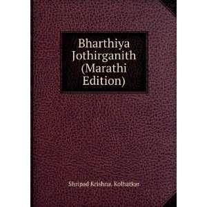 Jothirganith (Marathi Edition) Shripad Krishna. Kolhatkar Books