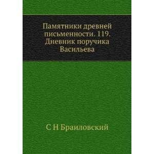 poruchika Vasileva (in Russian language) S N Brailovskij Books