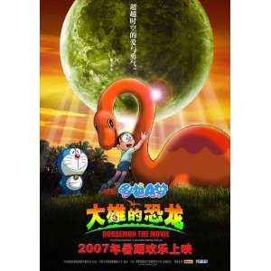 Doraemon: Nobitas Dinosaur Poster Movie Chinese 27x40: