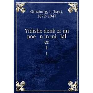 £er un poe n in mi lal er. 1 I. (Iser), 1872 1947 Ginzburg Books