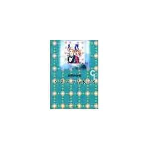 Itazura Na Kiss Vol.9 [Japanese Edition] (9784086181495