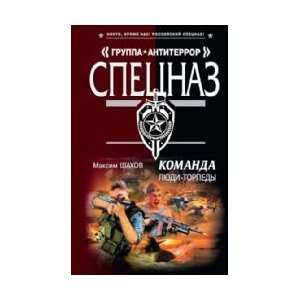Komanda. Liudi torpedy: M. Shakhov: Books