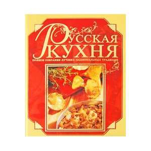 cuisine / Russkaya kukhnya (9789851653368): Diana Kovalenko: Books