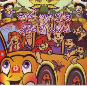Toyour Aljana   kids Music   Arabic Music Cd