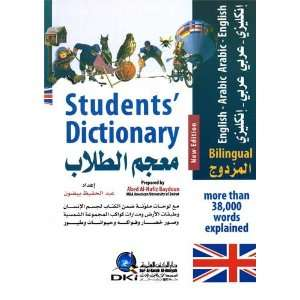 Modern Students Dictionary English Arabic and Arabic English