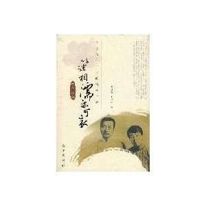 The Love Story between Lu Xun and Xu Guangping
