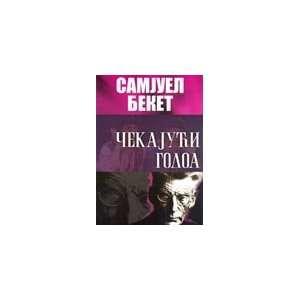 Cekajuci Godoa (9788637911012) Samjuel Beket Books