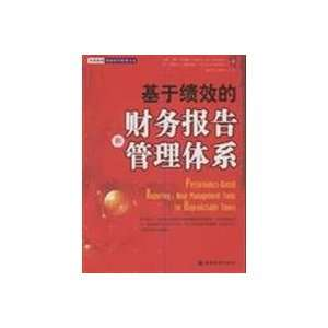 and performance management system (9787040204025) YUE HAN XUN Books