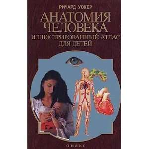 Anatomiya cheloveka. Illyustrirovannyj atlas dlya detej