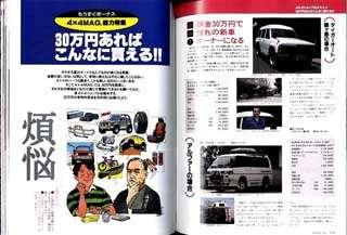 JDM 4X4 MAGAZINE Vol.196 Jul,1993 SUZUKI JIMNY E JB31W