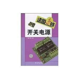 stories speed switching power supply repair (9787508386805) HAN GUANG