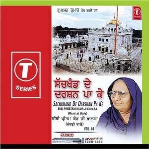 Sachkhand De Darshan Pa Ke (Vol. 10): K.S. Narula: Music