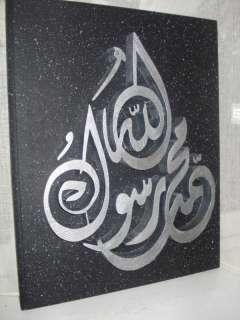 Stunning Islamic Gift Arabic Art Allah Muhammad Rasool