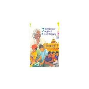 kuttikal chodikkunnu (9788126415182) A.P.J.Abdul Kalam Books