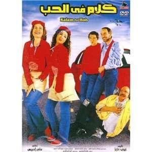 Kalam Fel Hob (Arabic) Yosra, Hanan Turk, Talaat Zakaria