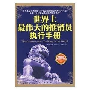 (9787506030298) (MEI )LUO BO TE NA ER XUN WANG YAN PING YI Books