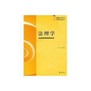 Jurisprudence (Paperback) (9787503670107): YAN CUN SHENG: Books