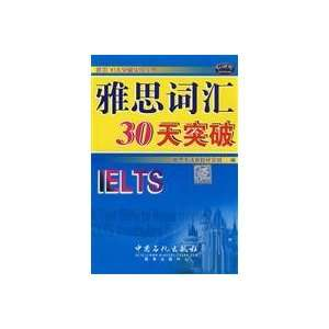 30 day break and practical Collection IELTS IELTS Vocabulary 30 day