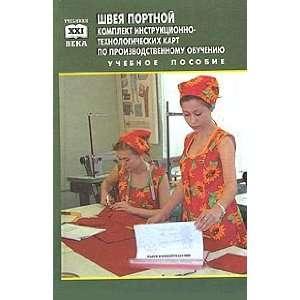 Sajganova E. Yu., Shevchuk Z. V., Filatova N. G. Brovina E. V. Books
